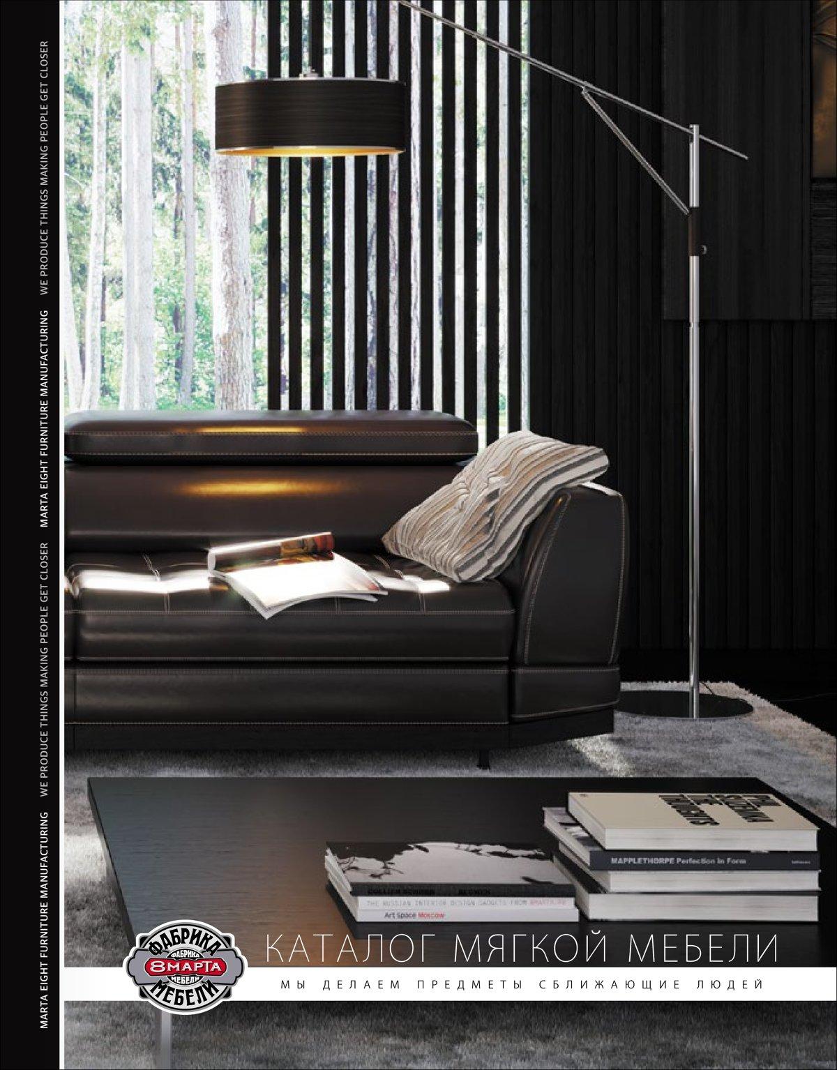 Мебель 4 комнаты каталог магазины плитки ванную чебоксары