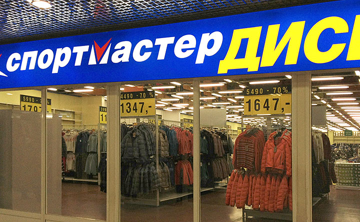 76235b93dbf0 Дисконт-центры в Москве - 2019 скидки, акции, распродажи