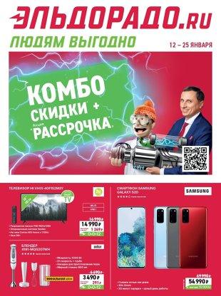 7541fb9ceb5 Эльдорадо - Акции и скидки интернет-магазина (eldorado.ru) и магазинов  бытовой техники в Москве - 2019 скидки