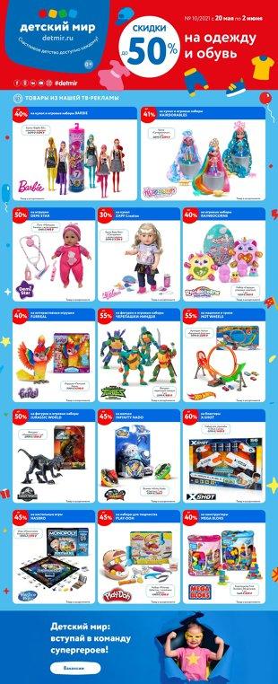 dde23b069ed8 Детский мир - Акции интернет-магазина и скидки в магазинах в Москве - 2019  скидки, акции, распродажи