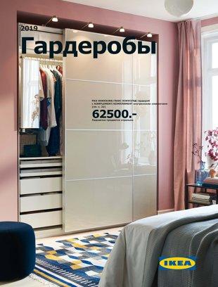 икеа акции и скидки официальный каталог сайт Ikearu в москве