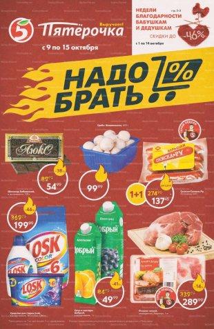 915f4f1f27d1 Акции и скидки в Мурманске на сегодня - Акции супермаркетов и магазинов в  Мурманске - 2018 скидки, акции, распродажи