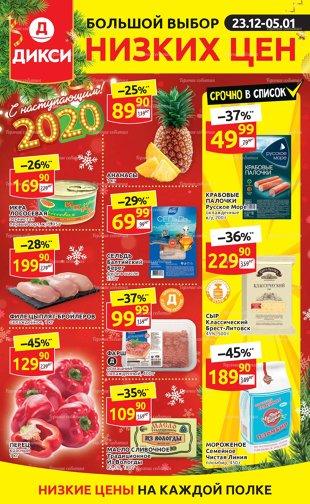Скидки в супермаркетах нижнего новгорода распродажа холодильников