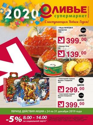 Скидка онлайн в супермаркетах москвы https nalog7 ru price