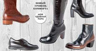 796f91b7be79 Рандеву - скидки и акции на обувь интернет-магазина и магазинов в ...