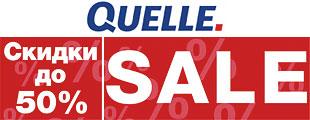 Quelle - распродажи и скидки одежды