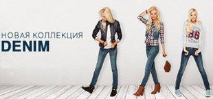 Скидки в магазине O`Stin на Плотникова в Нижнем Новгороде - 2019 ... 29cc76a76a7