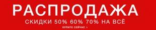 Полная Распродажа Одежды