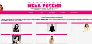Всероссийская ярмарка шуб меха россии это один из лидеров в области