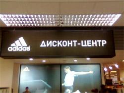 В Санкт-Петербурге дисконтные магазины Adidas находятся по следующим  адресам  b4a29941333