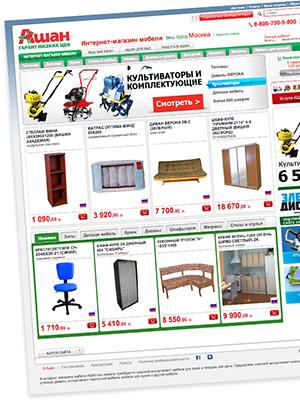 ашан каталог товаров: