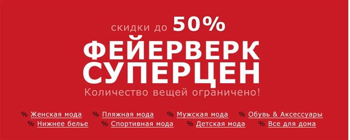 Бонприкс Ру Интернет Магазин