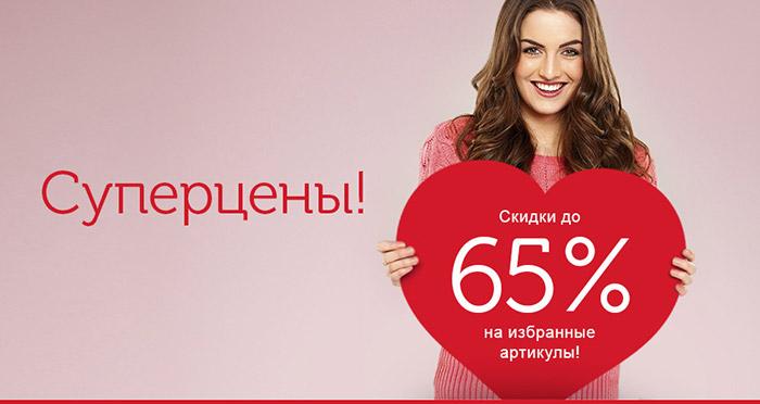 Бонприкс интернет магазин промокоды