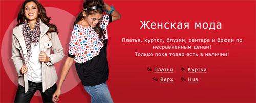 Одежда Женская Распродажа Интернет-Магазин