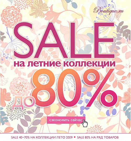 Скидки В Москве На Одежду И Обувь