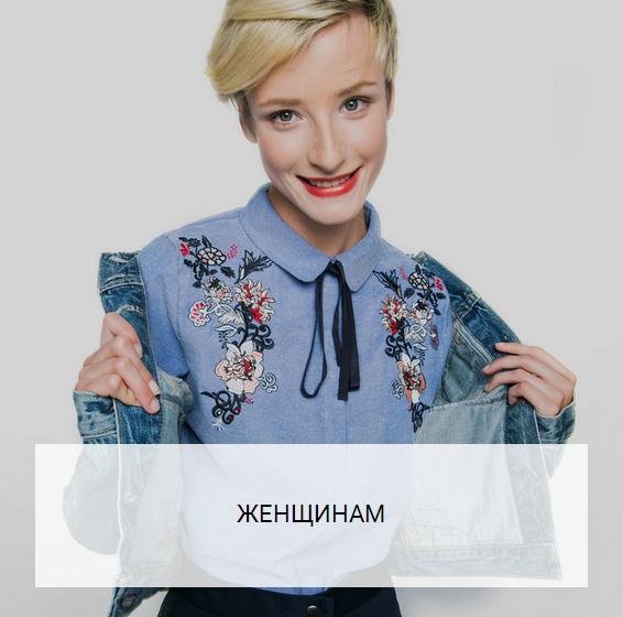 8a34809ae0c Падение цен на модные женские вещи! Поспешите на распродажу в интернет-магазине  Бутик.ру и не упустите возможность сэкономить до 70% при покупке женской ...