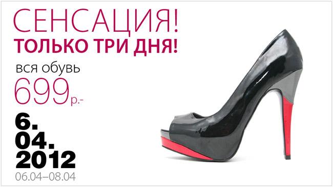 fceeccb54 Суперцены на всю обувь в Centro в Москве - 2019 скидки, акции ...