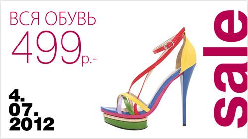 Магазин Обуви Центро