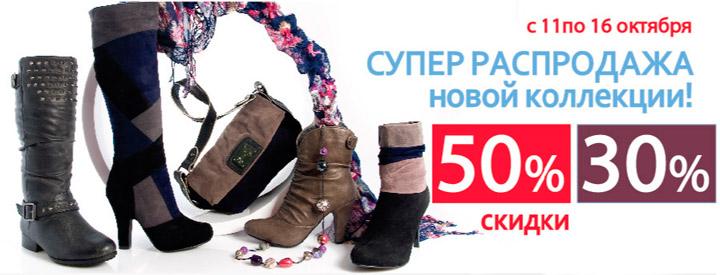 """Сеть магазинов  """"ЦентрОбувь """" дает шанс приобрести обувь из новой..."""