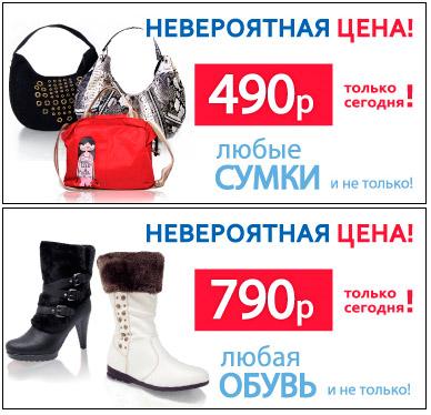 Центробувь Омск Каталог Товаров