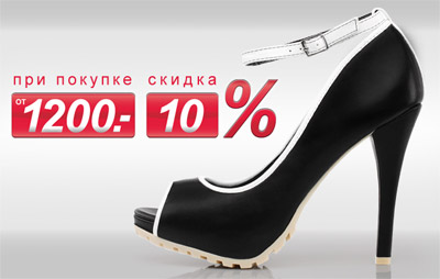 Центр Обувь