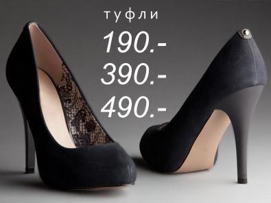 Центробувь Каталог Уфа