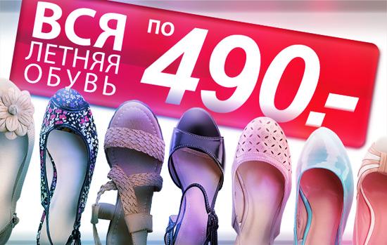 b51a10ff8 Летняя обувь по цене от 490 руб - в магазинах Центр Обувь в Москве ...