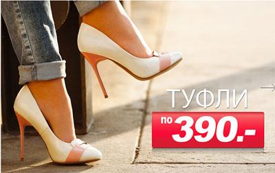 Купить модную обувь в сети магазинов