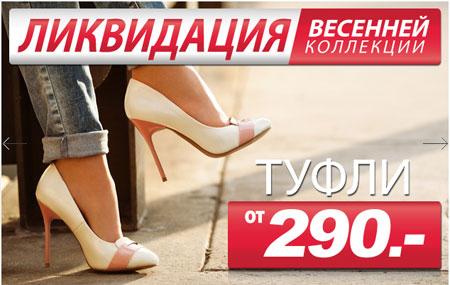 1594646cd В сети магазинов Центр Обувь проходит ликвидация весенней коллекции обуви!