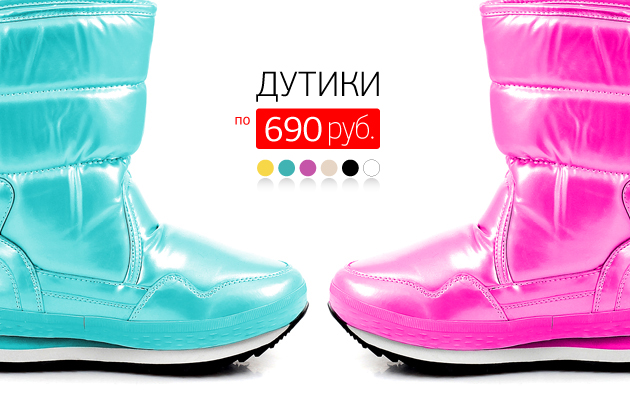 a97b02b66 Магазины ЦентрОбувь - оригинальные дутики по цене всего 690 руб - в ...
