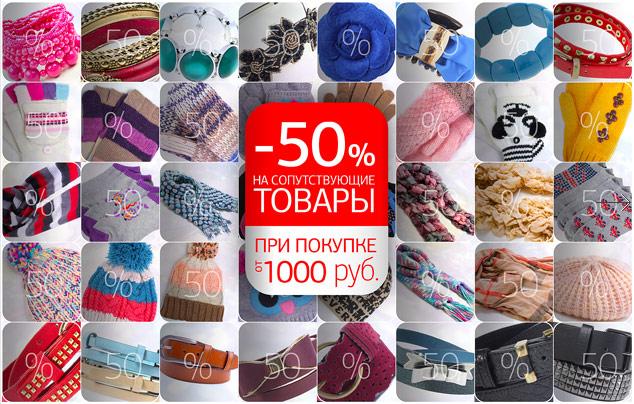 Акции - Centrofashion ru