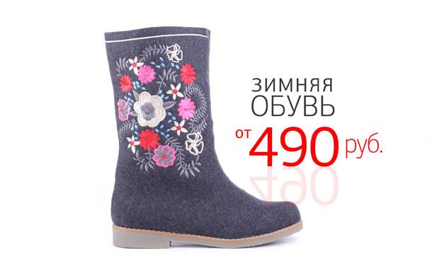 Центробувь зимняя обувь каталог - f4