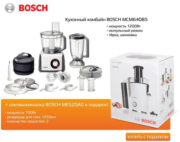 Bosch mcm64085