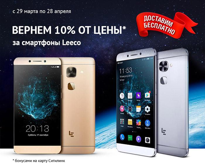 Магазин Ситилинк Купить Телефоны