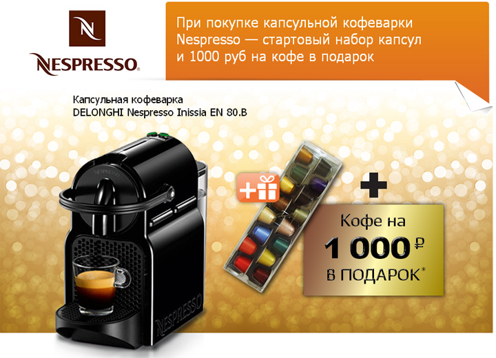 Кофемашина в подарок при покупке капсул неспрессо 16