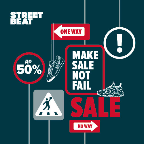 e6d4b374 ТРЦ Columbus: скидки до 50% на обувь для спорта в магазине STREET BEAT в  Москве - 2019 скидки, акции, распродажи