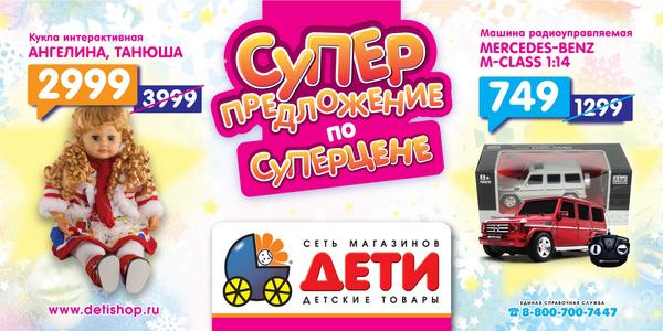 Адреса Магазинов Дети