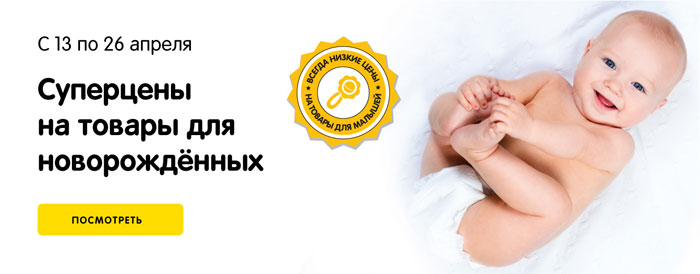 С 13 по 26 апреля не упустите замечательную возможность приобрести товары  для новорожденных по супер ценам в магазинах сети Детский мир. 739125a261c