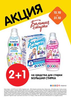 Детский мир  третий товар Большая стирка бесплатно в Омске - 2018 ... 17246cec272