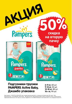 55b382a9 В период с 15 по 28 мая в магазинах Детский мир при покупке 2-х упаковок  подгузников-трусиков Pampers Pants вам предоставляется скидка в размере 50%  на ...