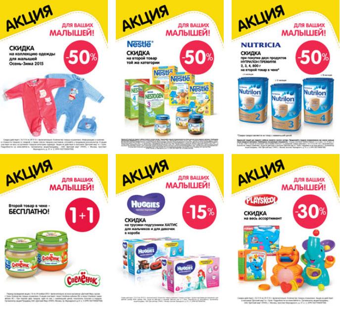 Только с 13 по 29 ноября в интернет-магазине Детский мир на товары для  новорожденных действуют скидки до 50%. По суперценам вы сможете приобрести  детское ... 0137a8f1bc9