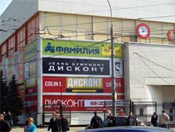 342fde7d40aa Орджоникидзе 11 - дисконт центр в Москве - 2019 скидки, акции ...