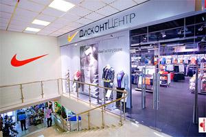 016b8f3e Nike Дисконт - скидки на продукцию Найк, распродажи Nike в Санкт ...