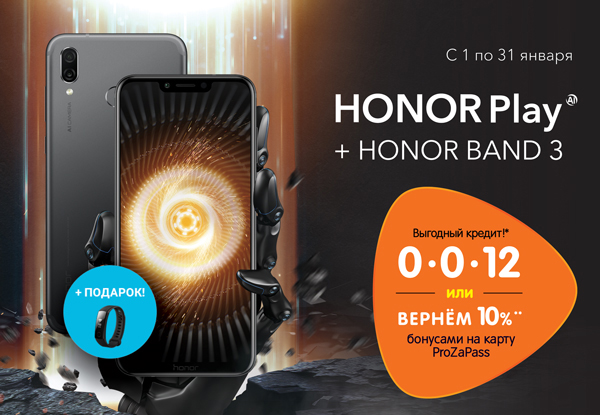Покупая в магазинах DNS смартфон Honor Play – фитнес-браслет Huawei ... 4629873bb9a