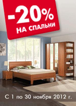 Костя Узкий. www.dyatkovo.ru. Ссылка. Скидки на мебель Скидка 20% на спал