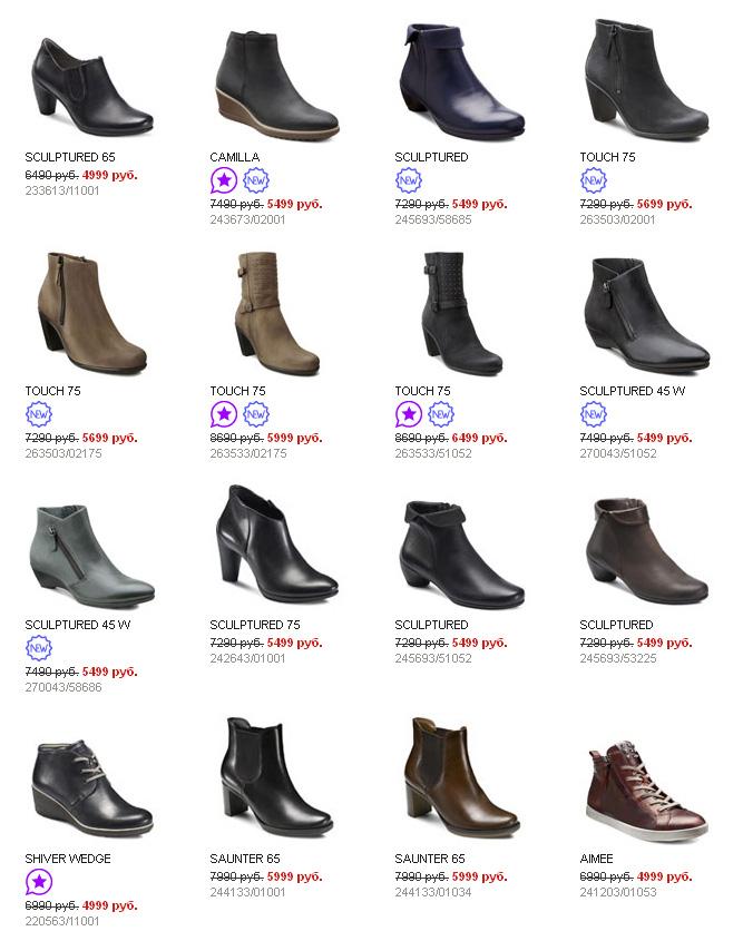826592895 Магазины ECCO - распродажа обуви из осенней коллекции в Тольятти ...