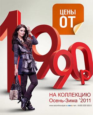 Распродажа обуви в интернет-магазине по 999 руб