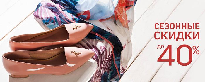 aa6557f5d Стильная обувь по специальным летним ценам! С 20 июня в магазинах Эконика  действую сезонные скидки на широкий ассортимент обуви из женской  весенне-летней ...