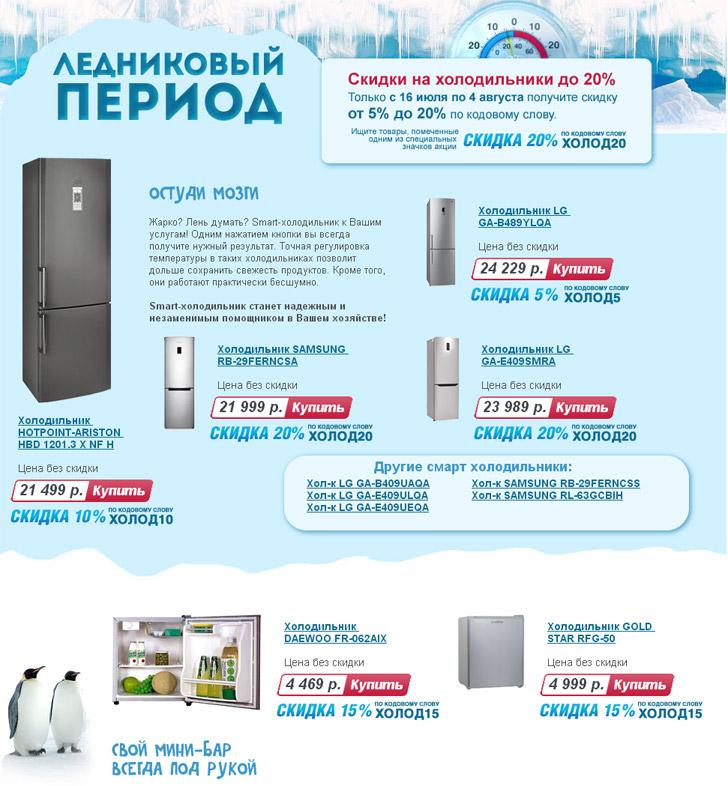 холодильники в харькове с фото и ценами