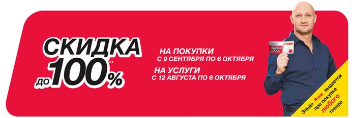 ТРЦ РИО Дмитровка, Эльдорадо,
